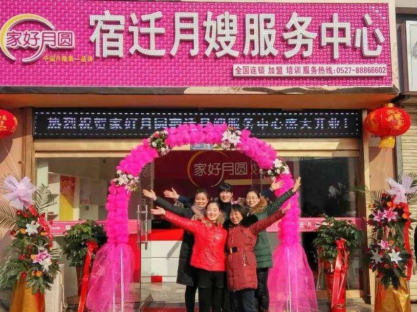 热烈祝贺宿迁家好月圆月嫂服务中心今日开业-北京家好