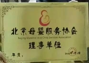 恭喜家好月圆月嫂公司晋升为北京母婴服务协会理事单位