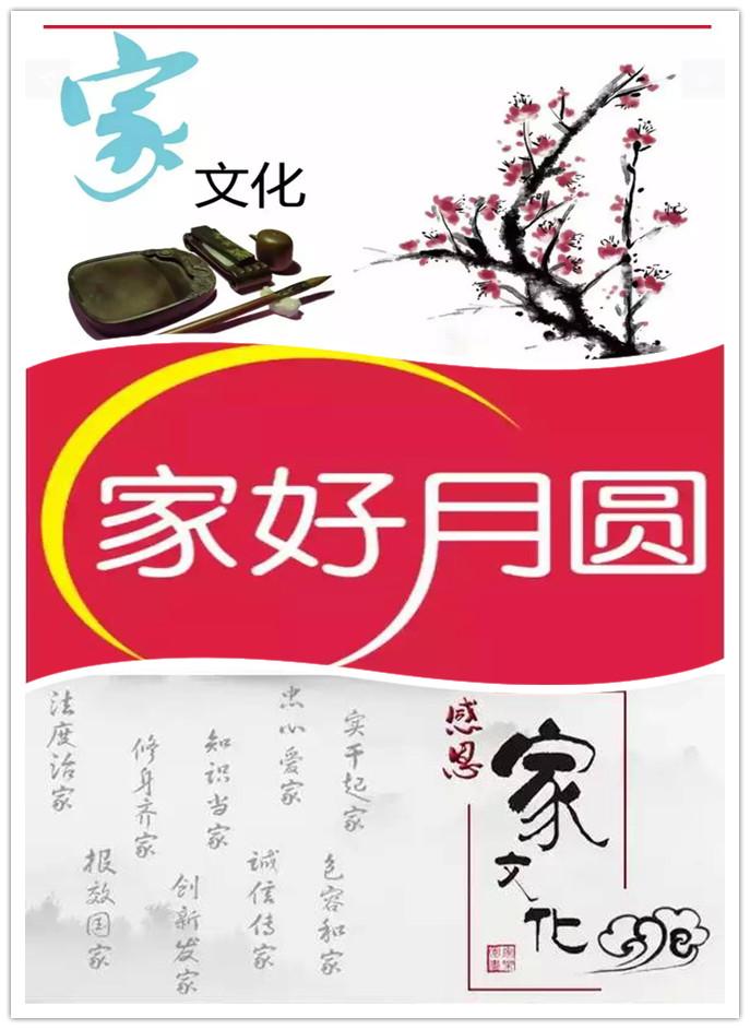 """家好月圆企业文化——""""家文化""""-北京家好月圆月嫂公司"""